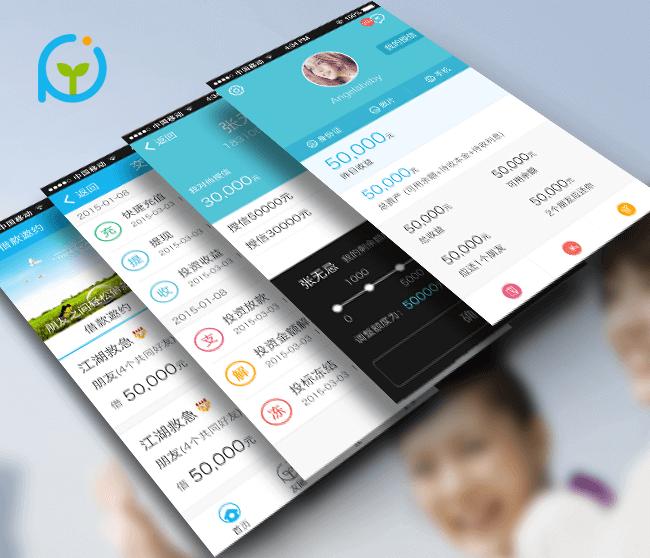 p2p 移动app开发